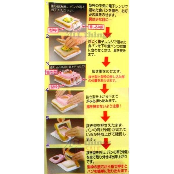 New Sandwich Cutter, from japan